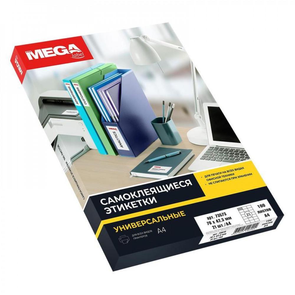 Этикетки самоклеящиеся Promega label белые 70х42.3 мм