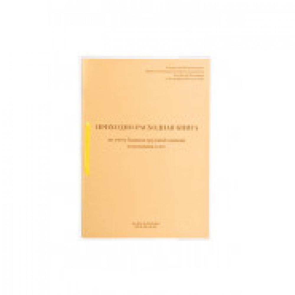Бух книги Приходно-расходная книга по учету бланков ТК, 32л.