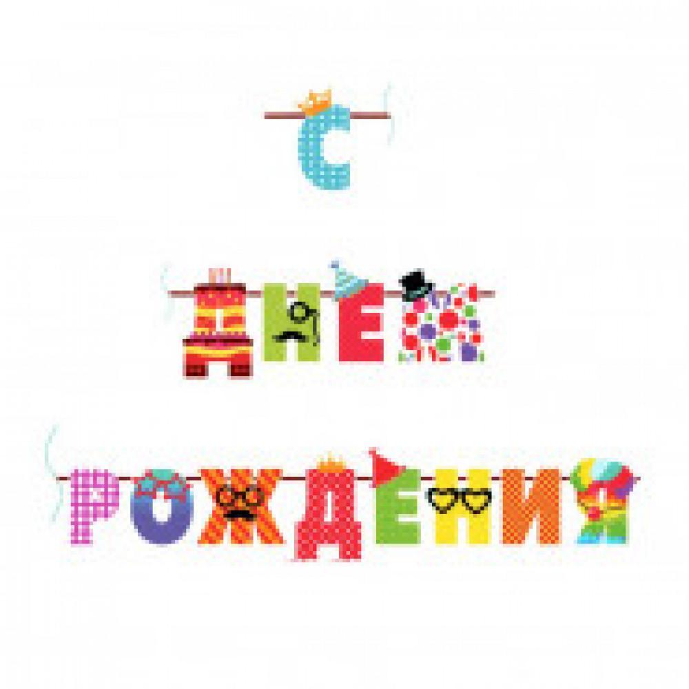 Гирлянда буквы С Днем Рождения Веселые буквы 250см арт.6048952