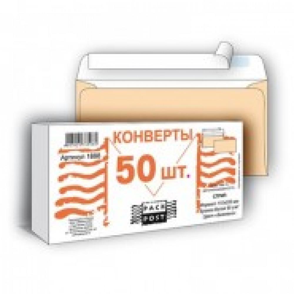 Конверты Бежевый E65 стрип 110х220 90г 50шт/уп./1888