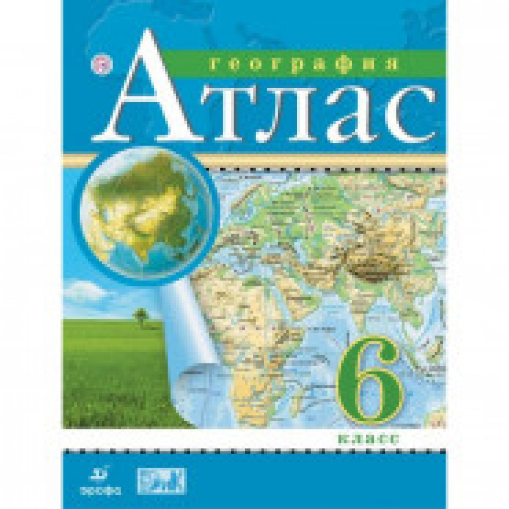 Атлас География 6 класс Дрофа 196755
