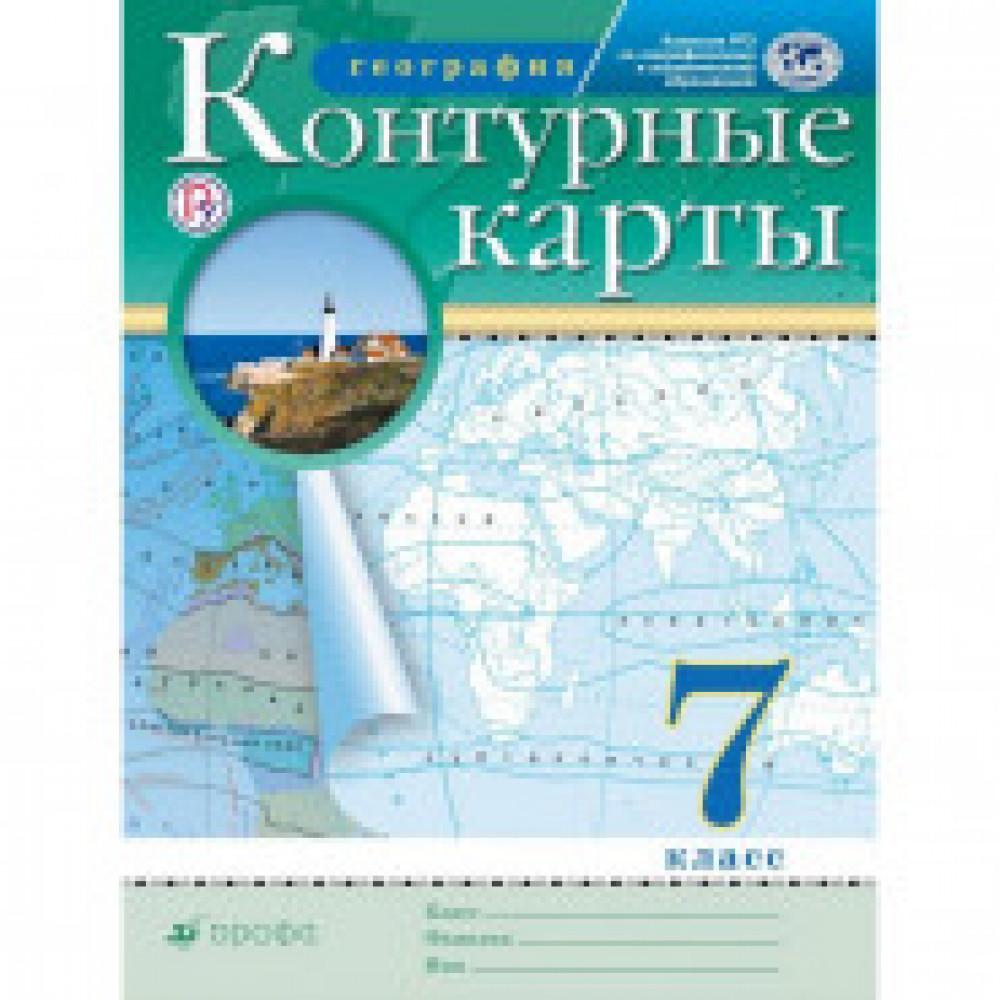 Контурные карты География 7 класс Дрофа 189716