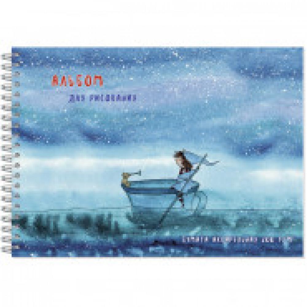 Альбом для акварели Полином Звездная река А4 20 листов