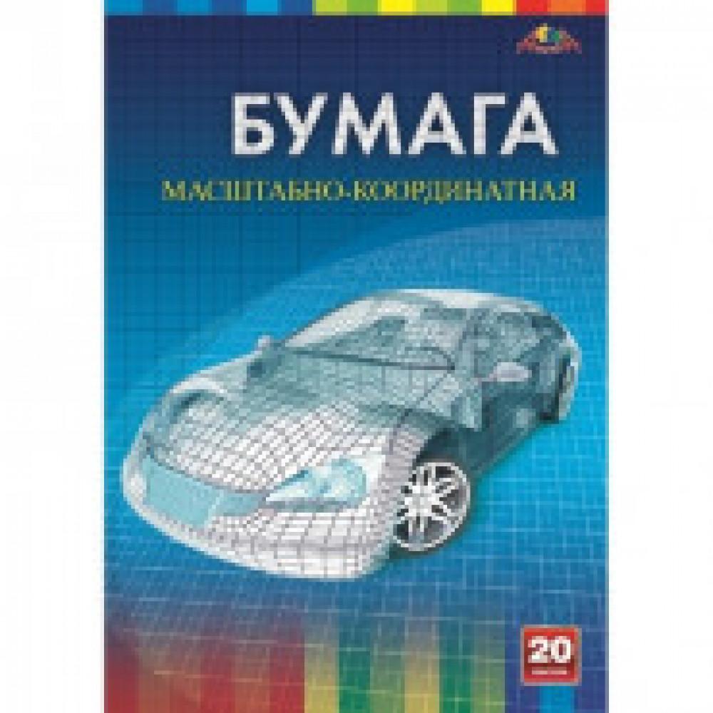 Бумага миллиметровая масшт-коорд А4 20л в асС1564-01/02