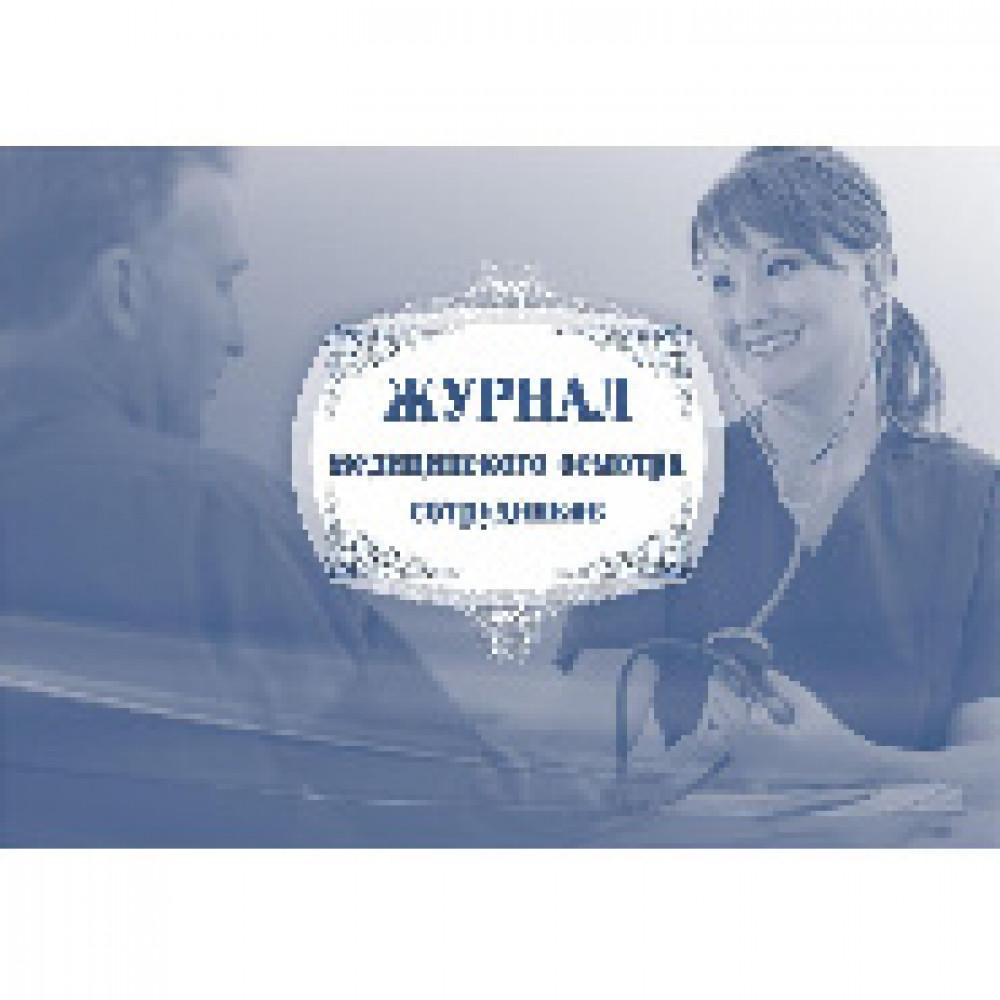 Журнал медицинского осмотра сотрудников КЖ 634 (20 листов)