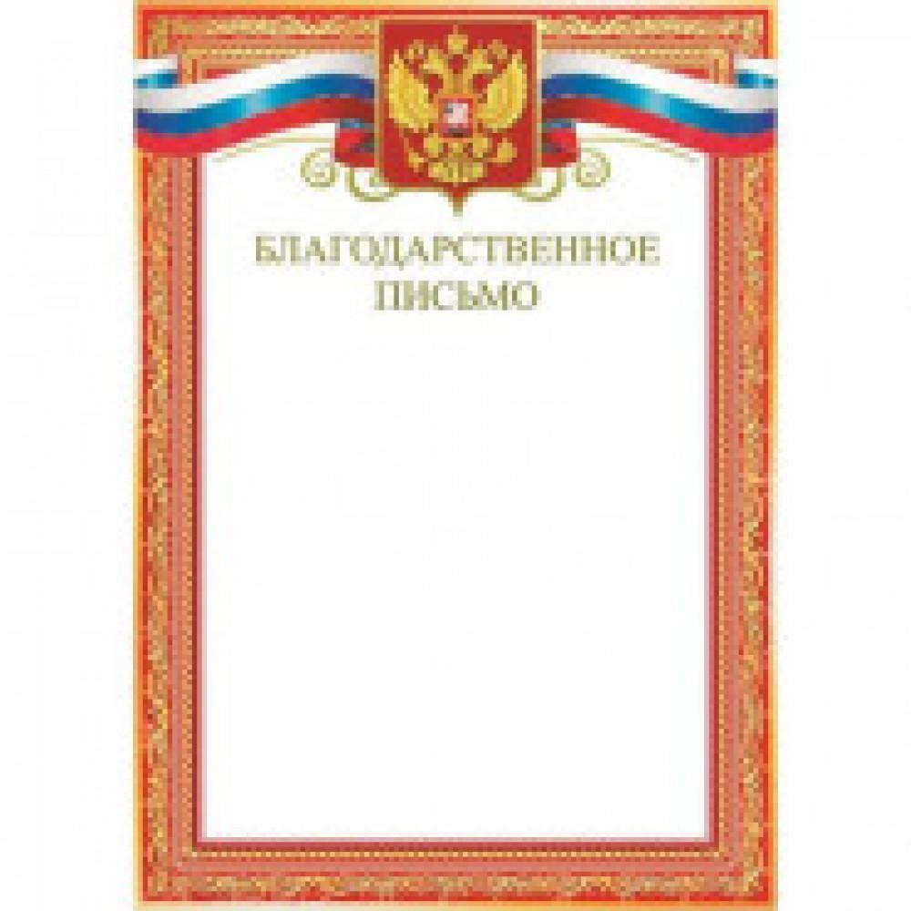 Благодарственное письмо А4 190 г/кв.м 10 штук в упаковке (красная рамка, герб, триколор, 34962)