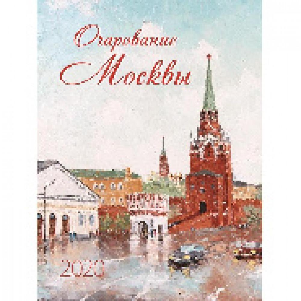 Календарь на 2020 год, Очарование Москвы, моноблочный, 420х560 мм