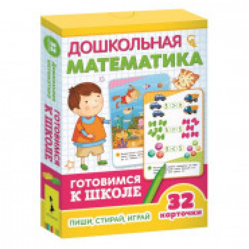 Игра развивающая Росмэн Умные карточки Дошкольная математика (32 карточки)