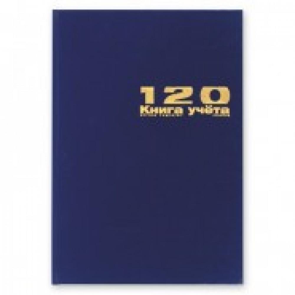 Книга учета бухгалтерская Альт офсет А4 120 листов в линейку на сшивке (обложка - бумвинил) (артикул производителя 7-120-335/1)