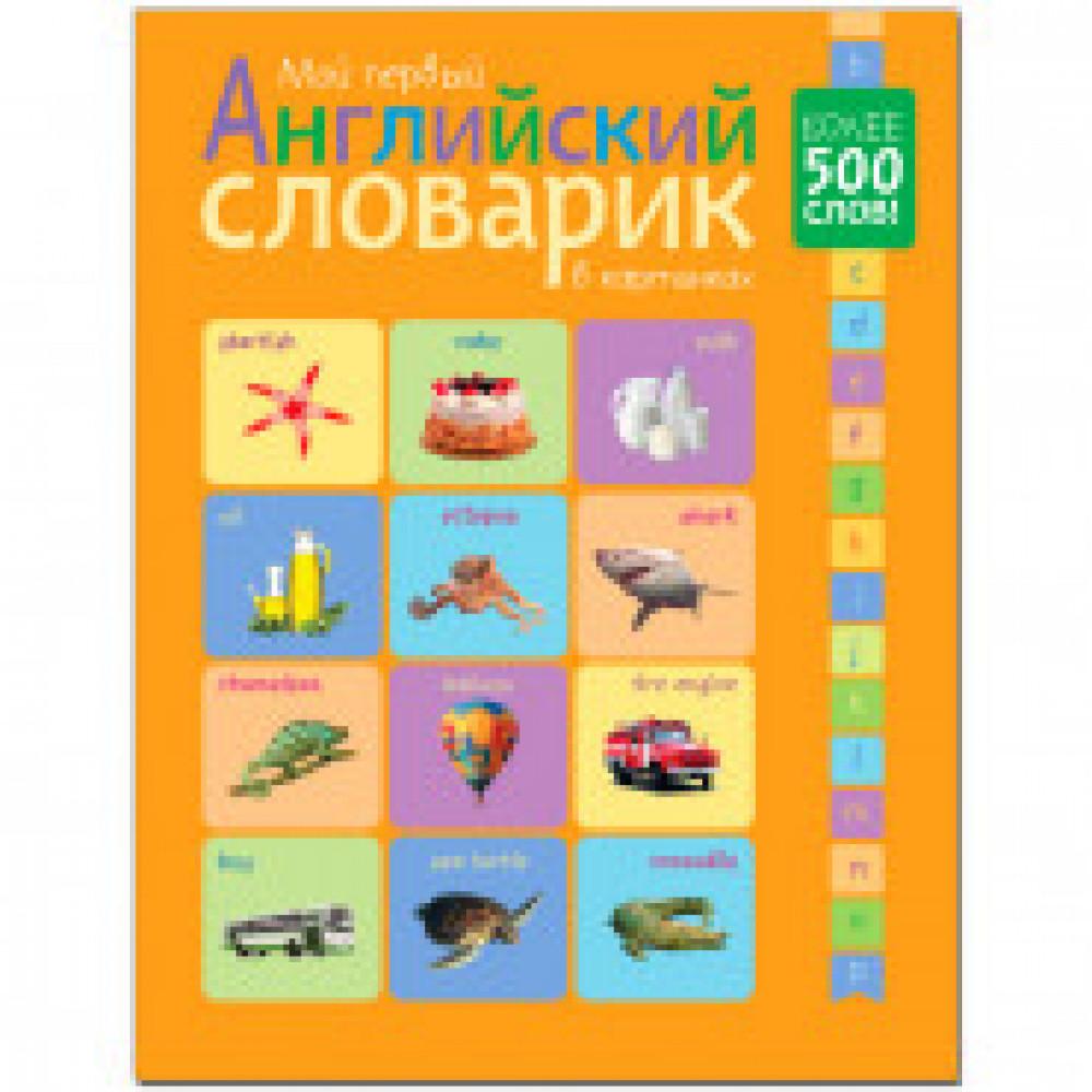 Книга Мой первый английский словарик в картинках, МС11096