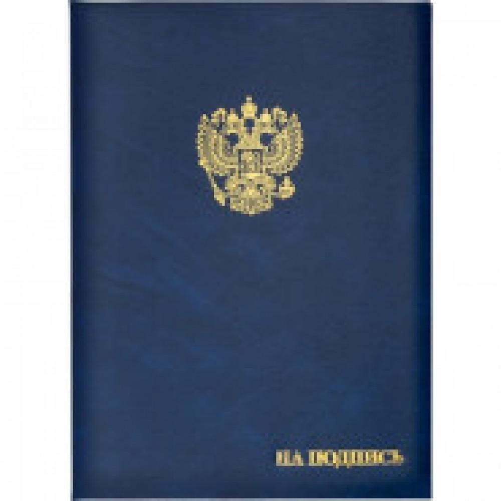 Папка адресная бумвинил А4 (объемная) На подпись Госсимволика синяя