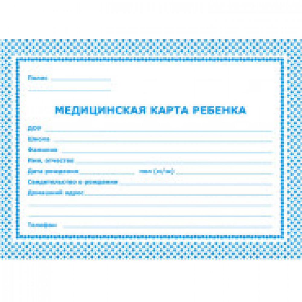 Карта медицинская ребенка,А5,обл.карт,цв.синий,голуб,ф.026У-2000,376550