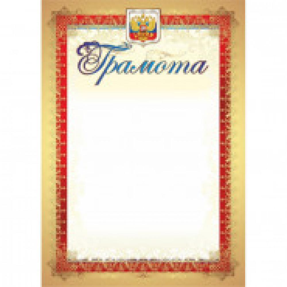 Грамота (с гербом и флагом, вертикальная): уп. 40 шт. КЖ-907уп