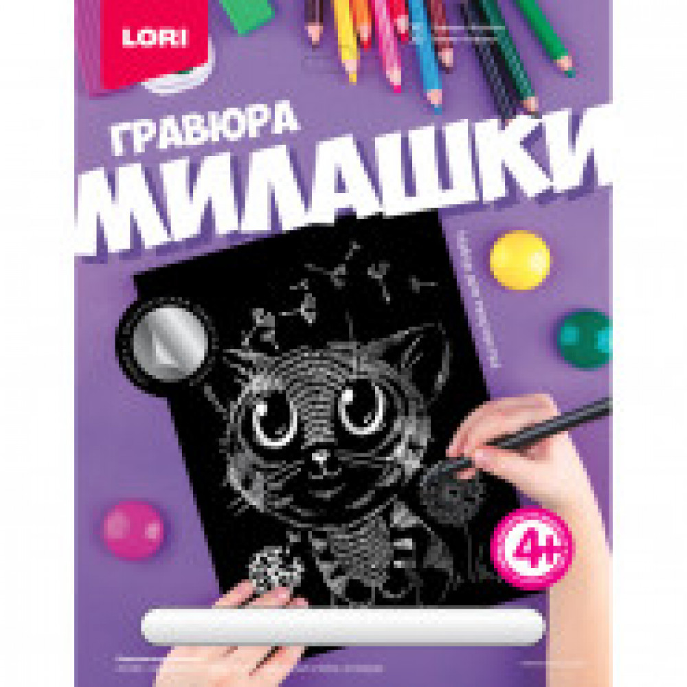 Гравюра Милашки большая с эффектом серебра  Котёнок  Гр-570