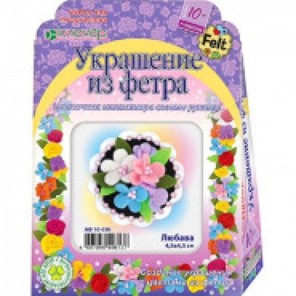 Набор для творчества для изготовления украшения из фетра Любава,АФ 10-030