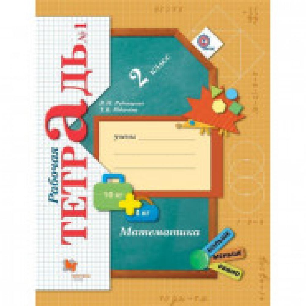 Рабочая   тетрадь Математика. 2 класс.Рабочая тетрадь №1.Школа 21 век104828