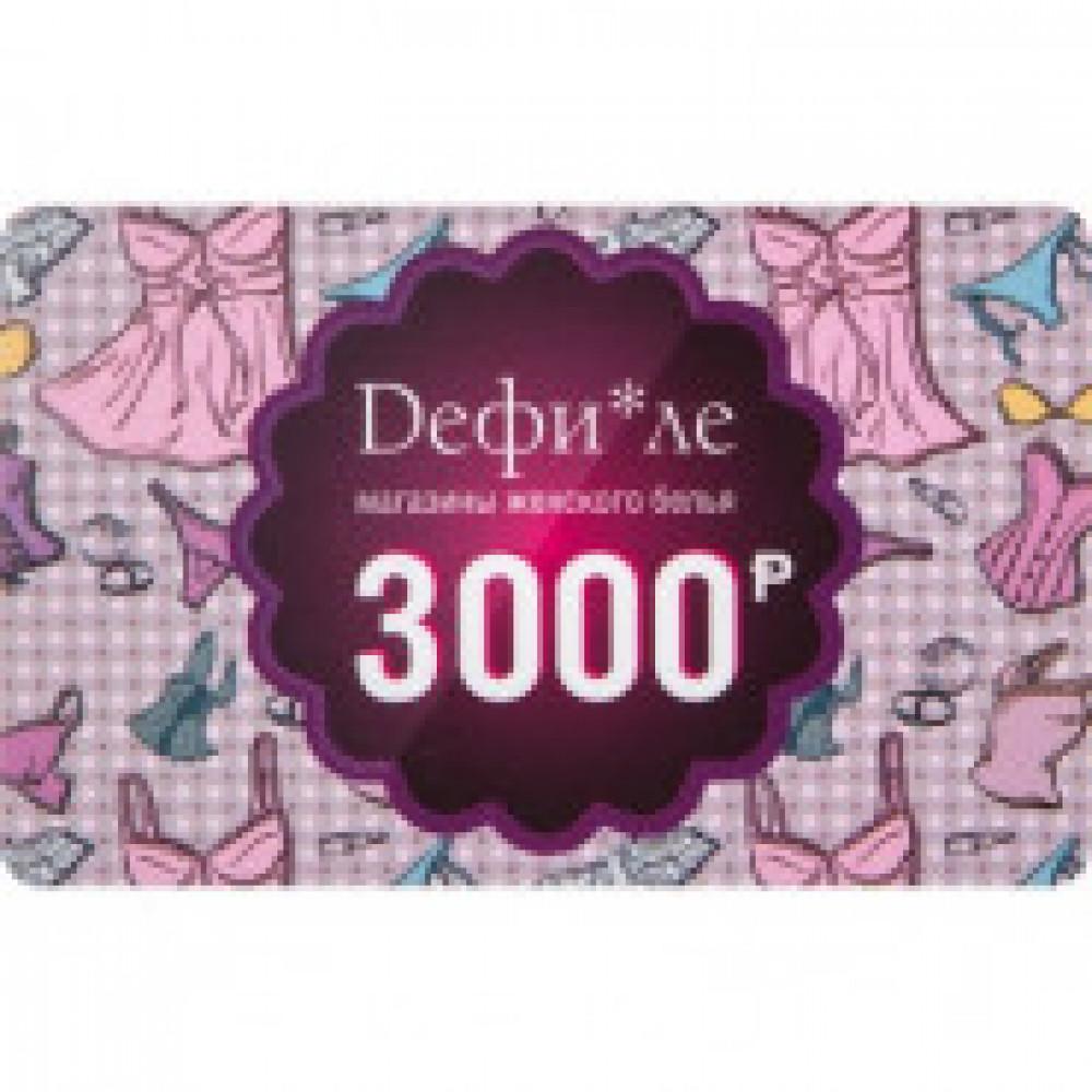 Карта подарочная Дефиле 3000р