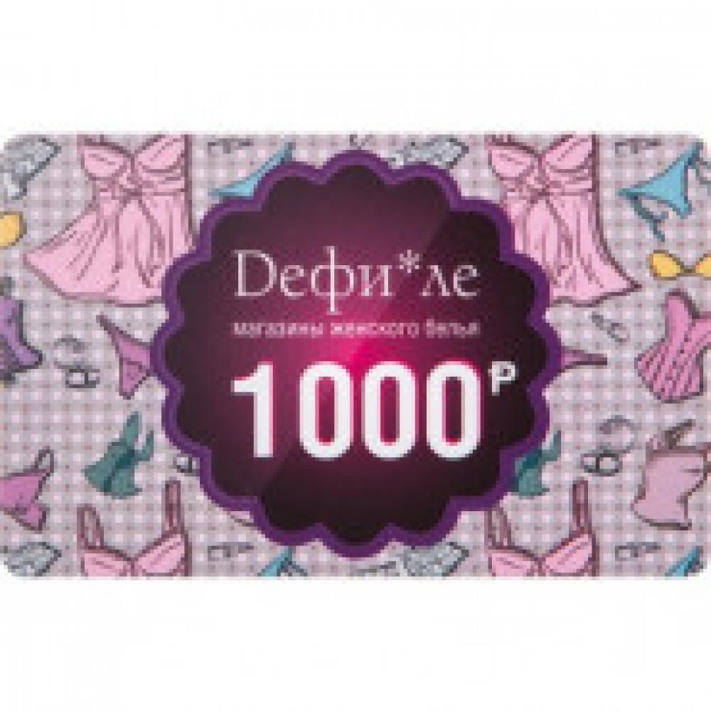 Карта подарочная Дефиле 1000р