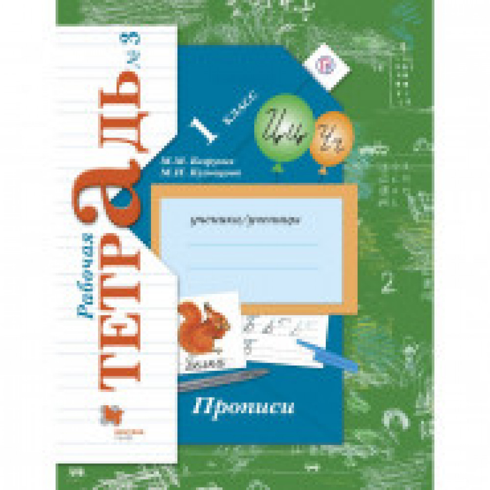 Прописи Русский язык 1 класс. Рабочая тетрадь №3. Школа 21 век 98681