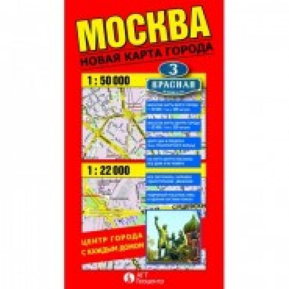 Карта Москвы. Новая карта города складная
