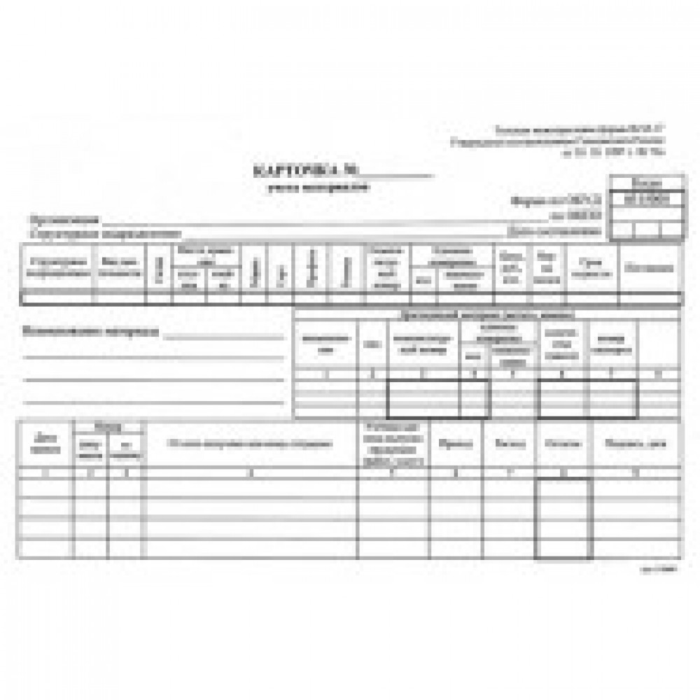 Бух бланки Карточка учета материалов М17 А5 (1000 в упаковке)