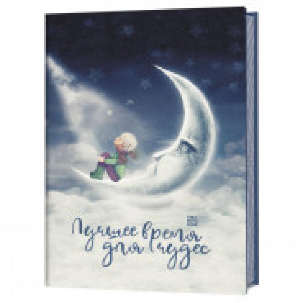 Ежедневник - Еженочник.Лучшее время для чудес.Мальчик на луне, 99905803