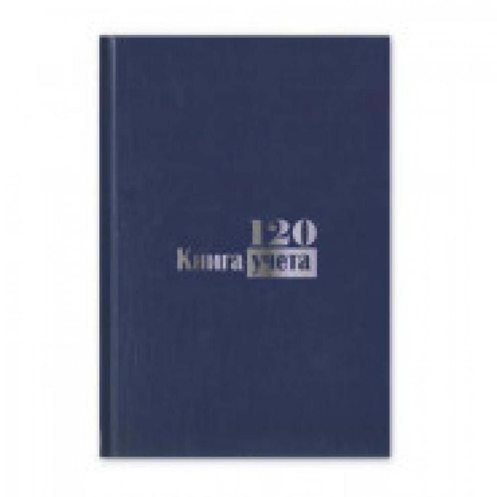 Книга учета бухгалтерская офсет А4 120 листов в клетку на сшивке (обложка - бумвинил)