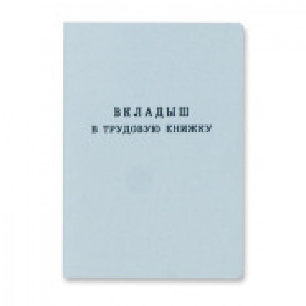 Бух брошюры Вкладыш к трудовой книжке (10штук в упаковке)