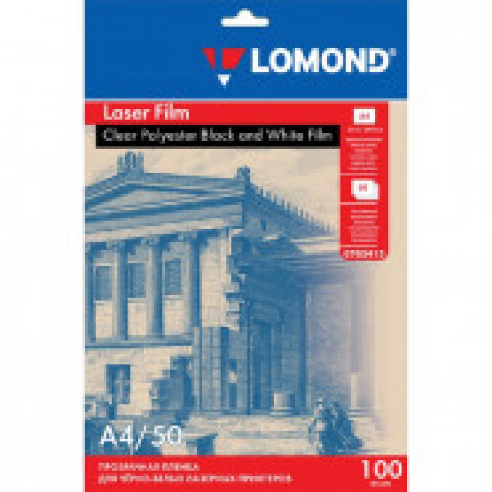 Пленка для проекторов Lomond (707415) для ч/б лаз.принтеров А4, 50л/уп