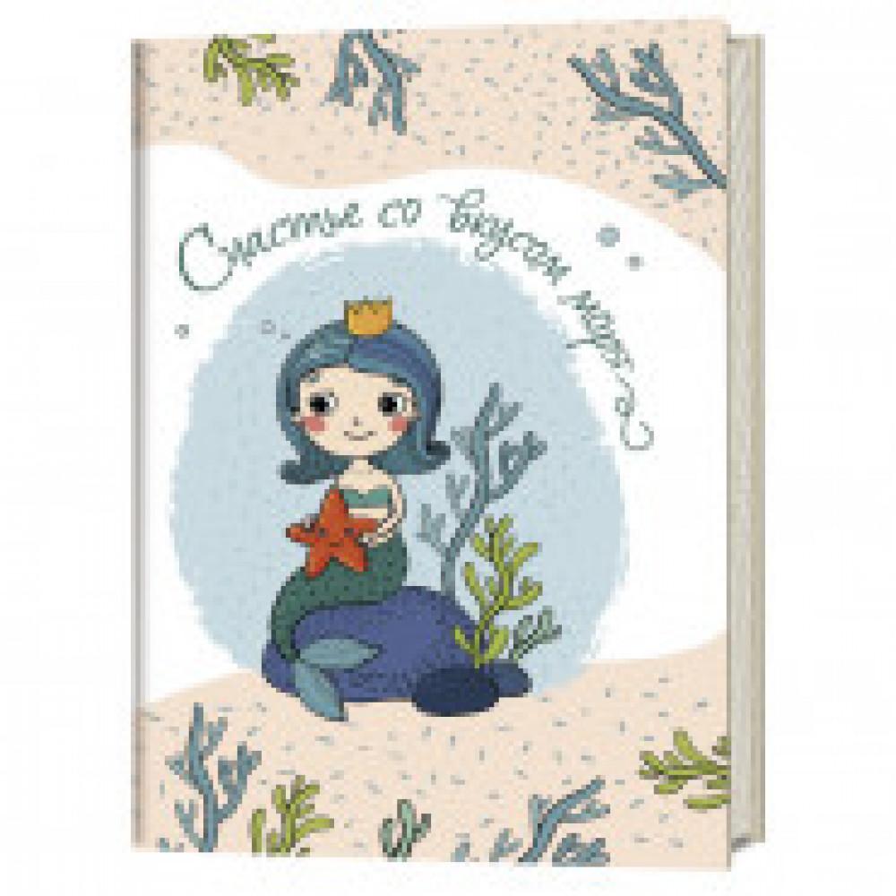 Блокнот для творчества с русалками. Счастье со вкусом моря, 99905796