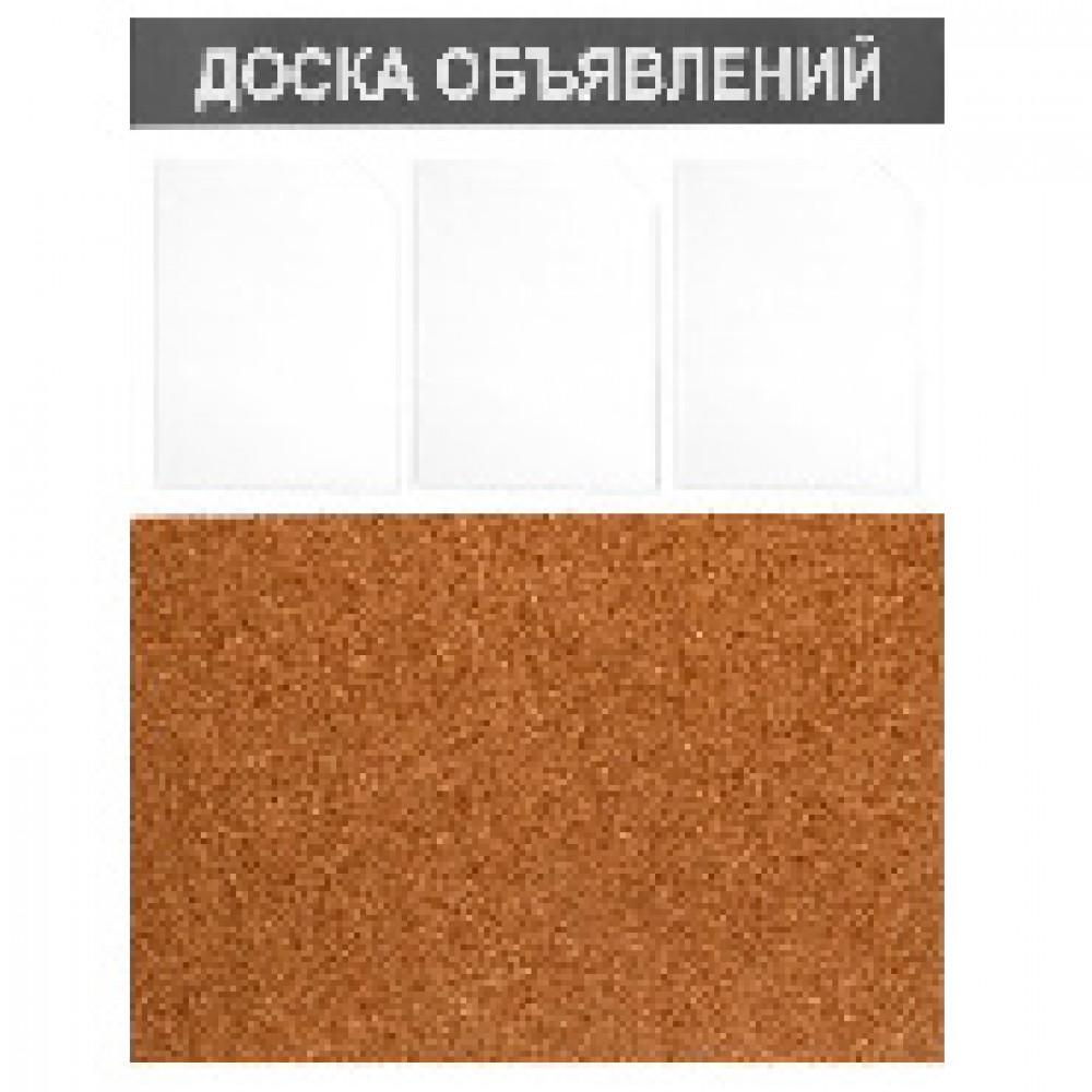 Информационный стенд Доска объявлений комбин.,3отд.А4+пробка,950х735мм,сер.