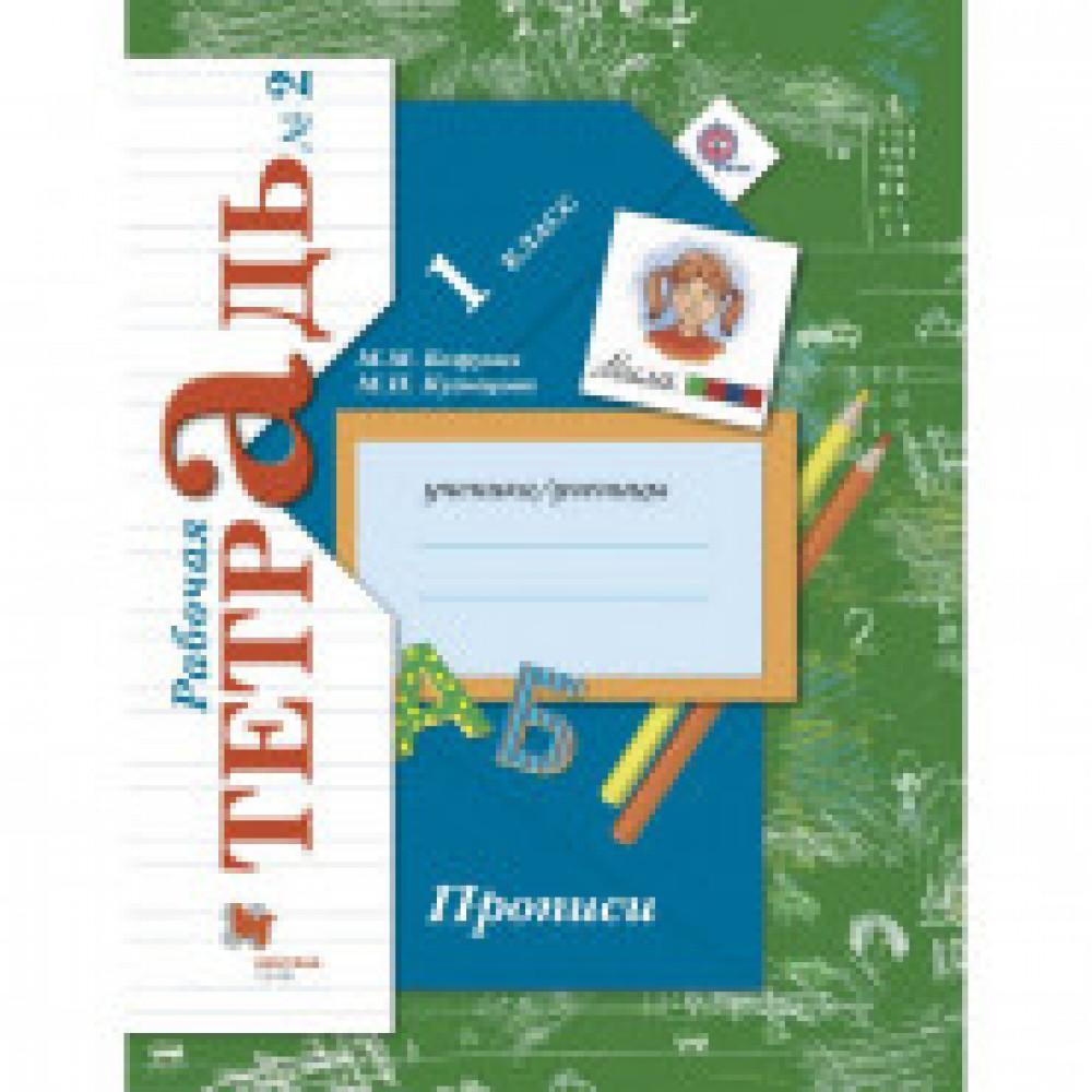Прописи Русский язык 1 класс.Рабочая тетрадь №2. Школа 21 век 98680