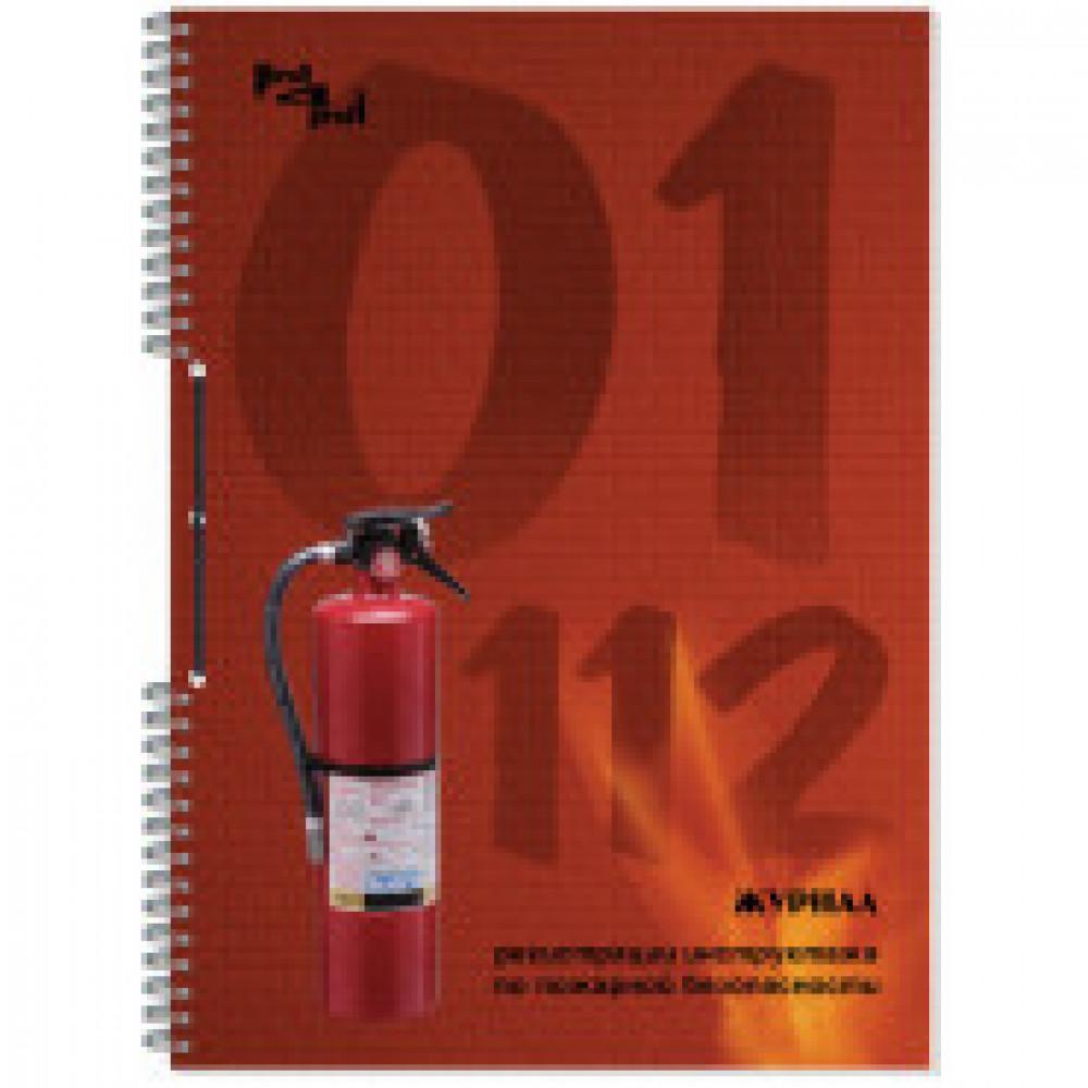Журнал по пожарной безопасности (А4, 50 листов)