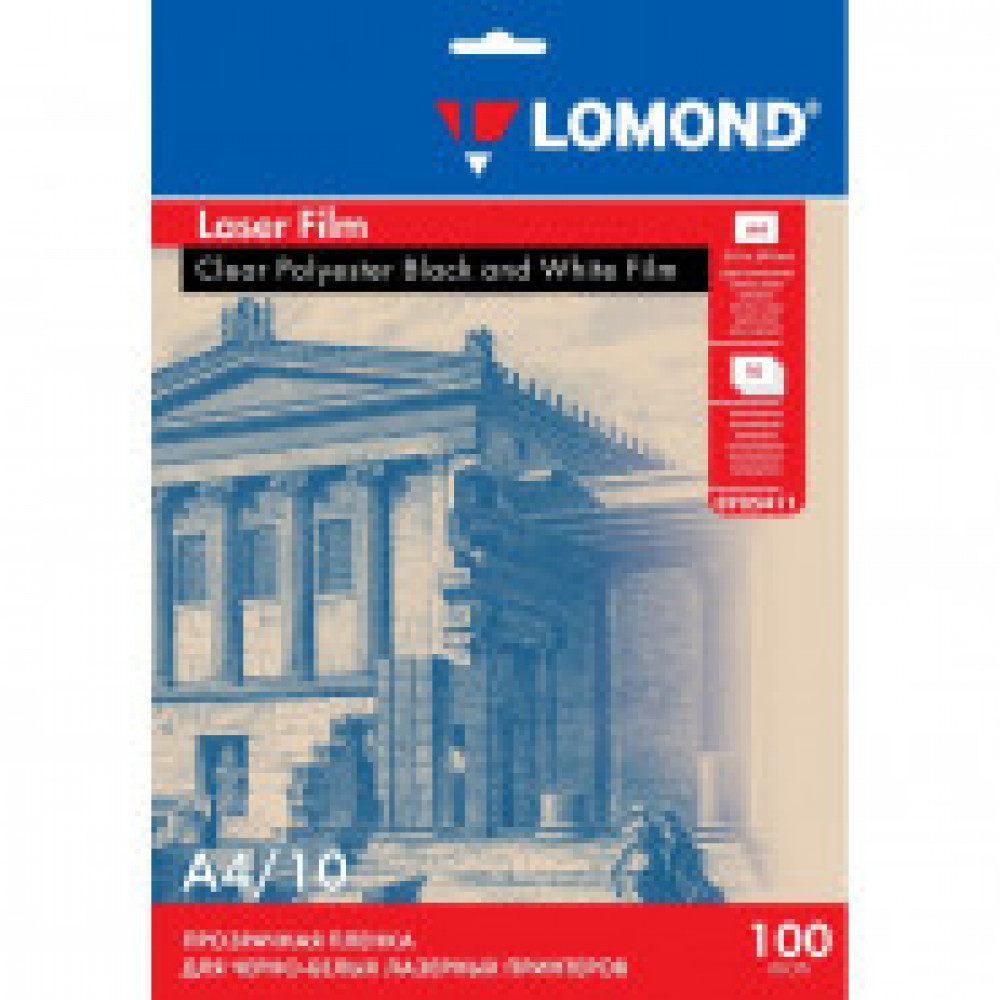 Пленка для проекторов Lomond (705411) прозр.ч/б лаз пр. А4 100мкм, 10л/уп