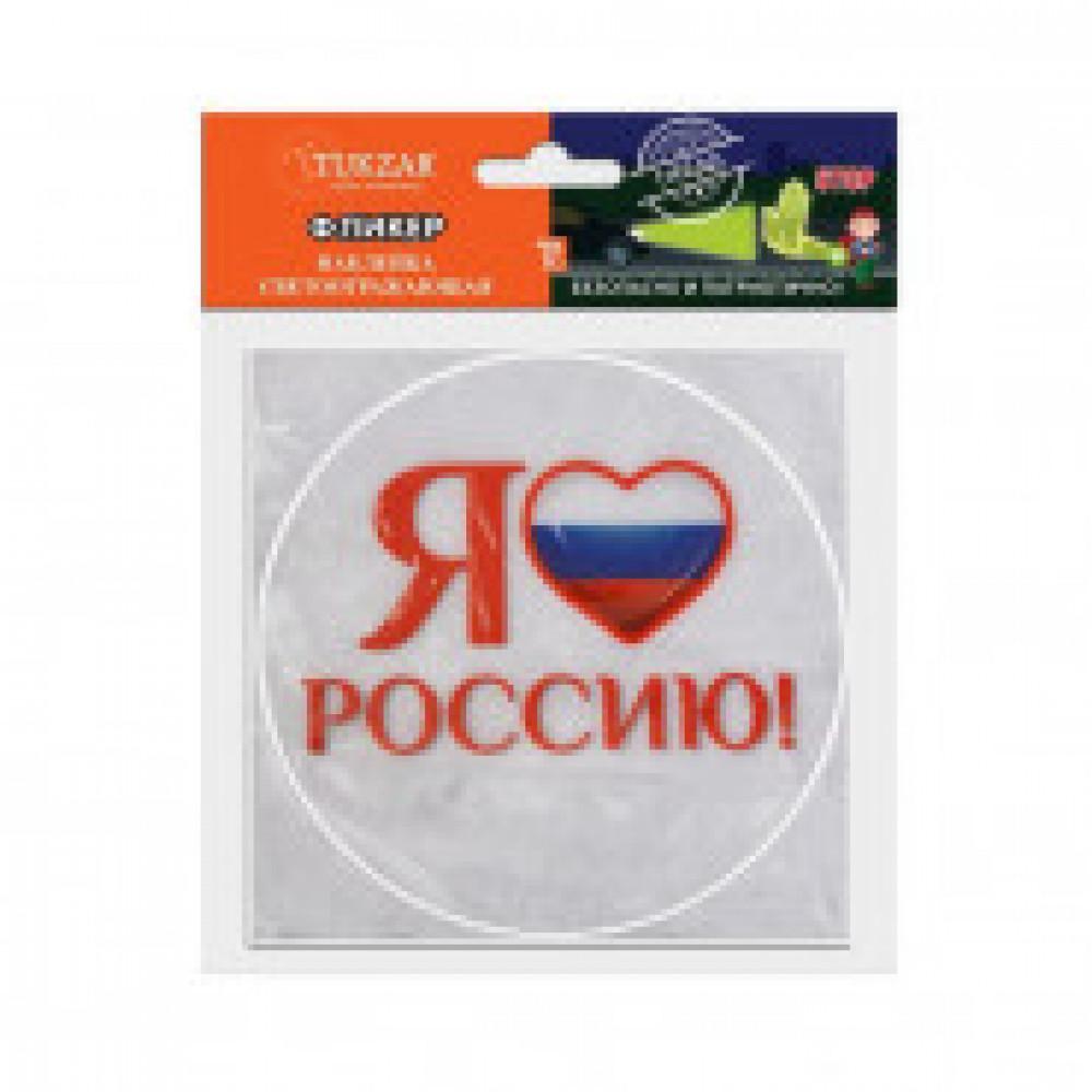 Наклейка светоотражающая Я ЛЮБЛЮ РОССИЮ d=12 см, TZ 15199