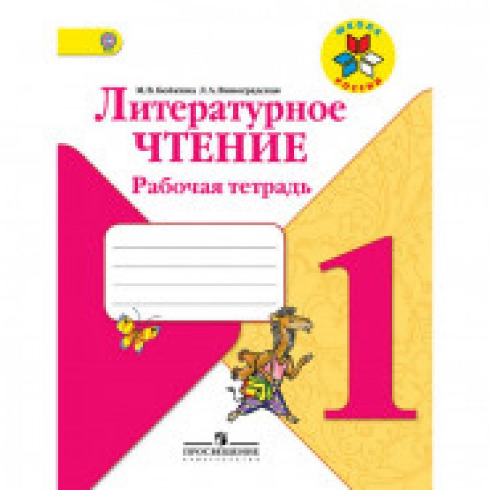 Рабочая тетрадь Литературное чтение 1 класс Школа России 101208