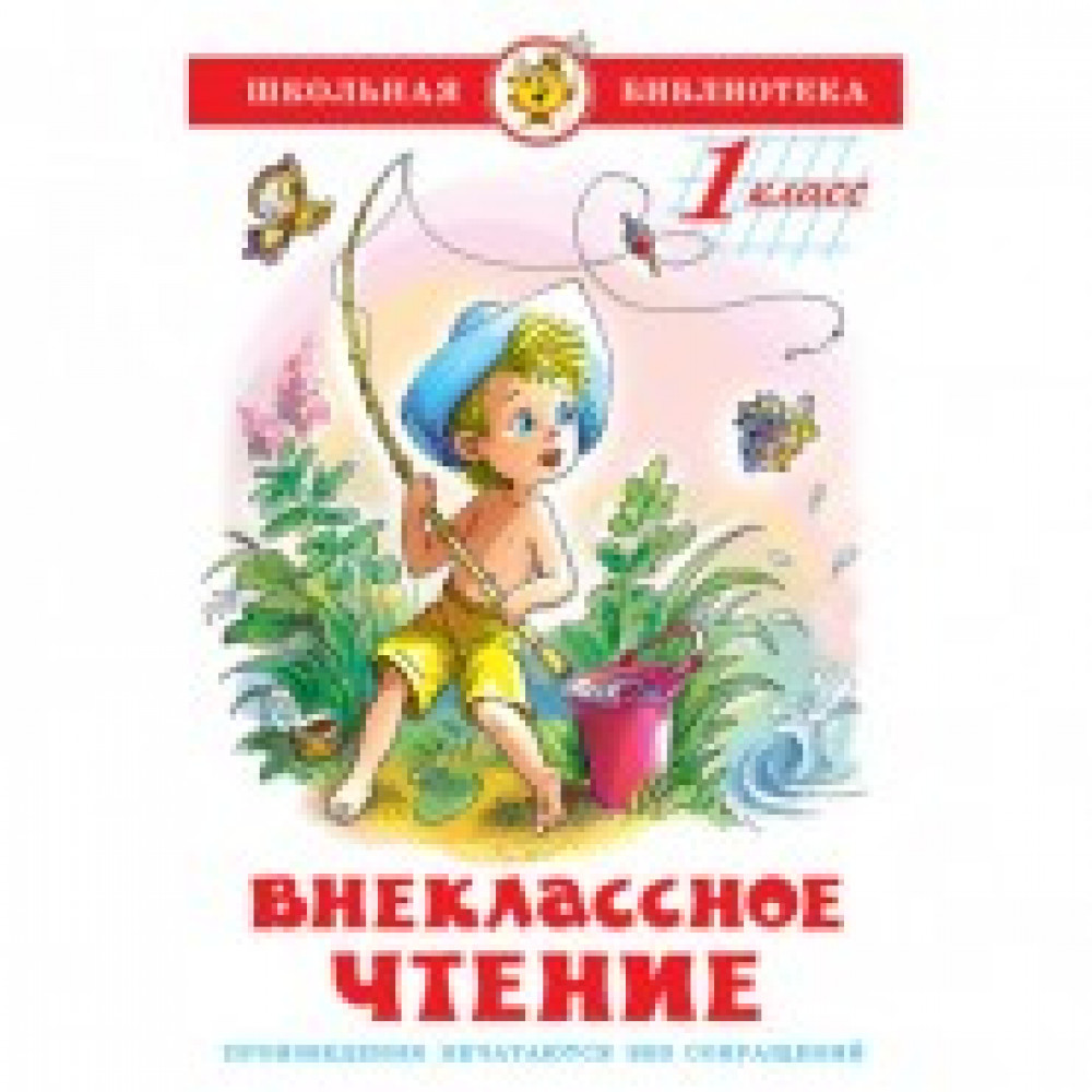 Литература ШБ Внеклассное чтение,1класс,сборник