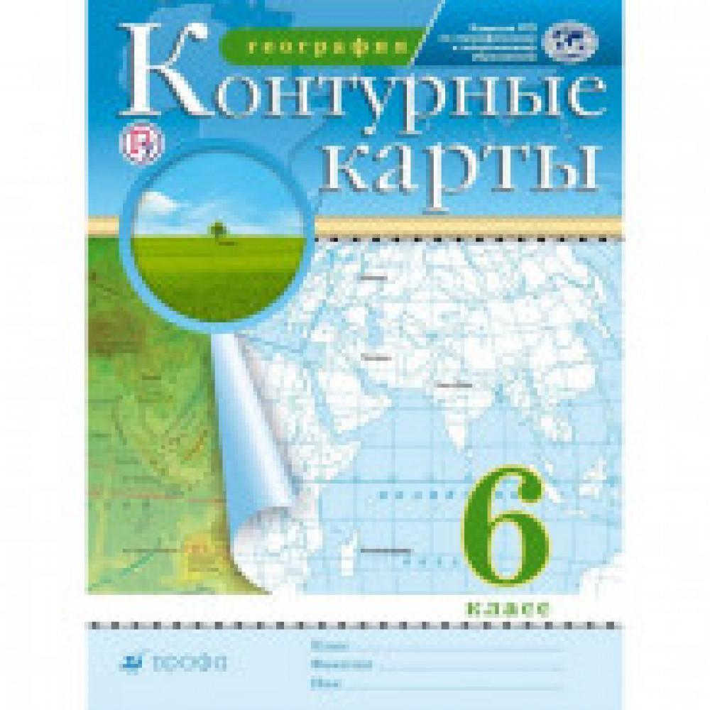 Контурные карты География. 6 класс Дрофа 189715