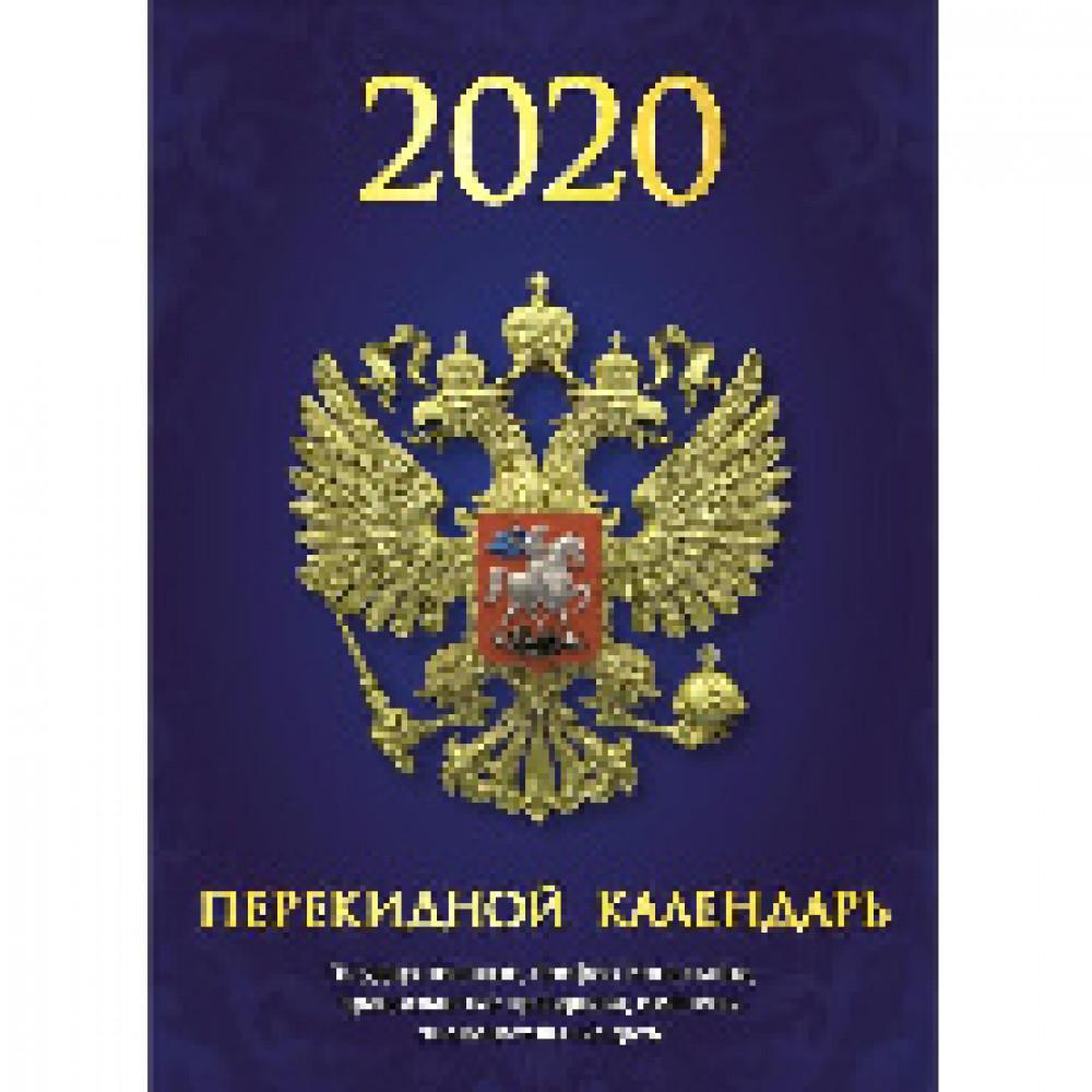 Календарь наст,перек,2020,С госсимволикой,оф,2 кр,100х140,НПК-2-4