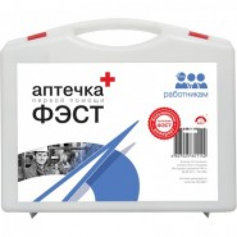 Аптечка первой помощи работникам ФЭСТ (приказ №169н) (большой футляр)
