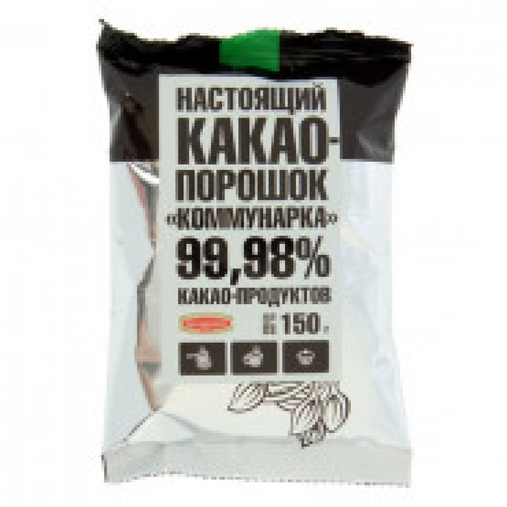 Какао порошок Коммунарка, 150г
