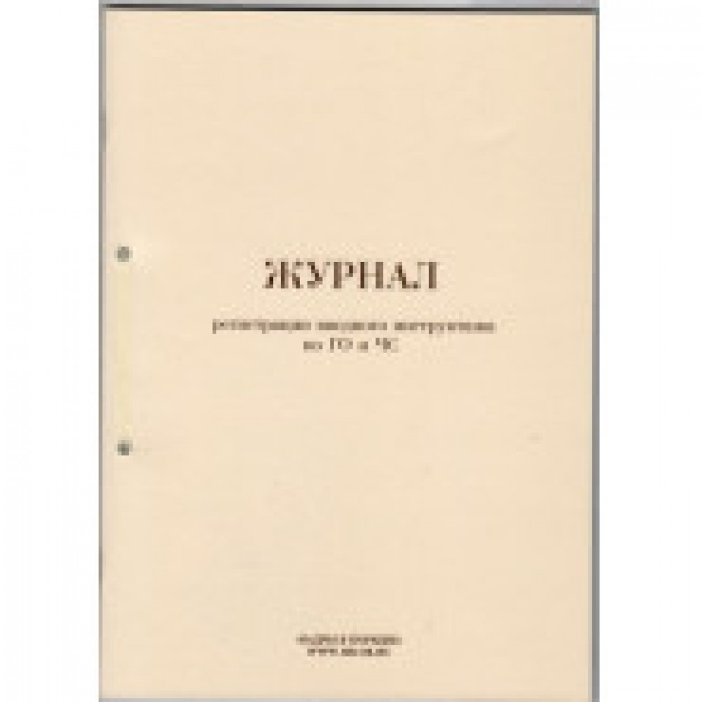 Бух книги журнал регистрации вводного инструктажа по ГО и ЧС 32л.