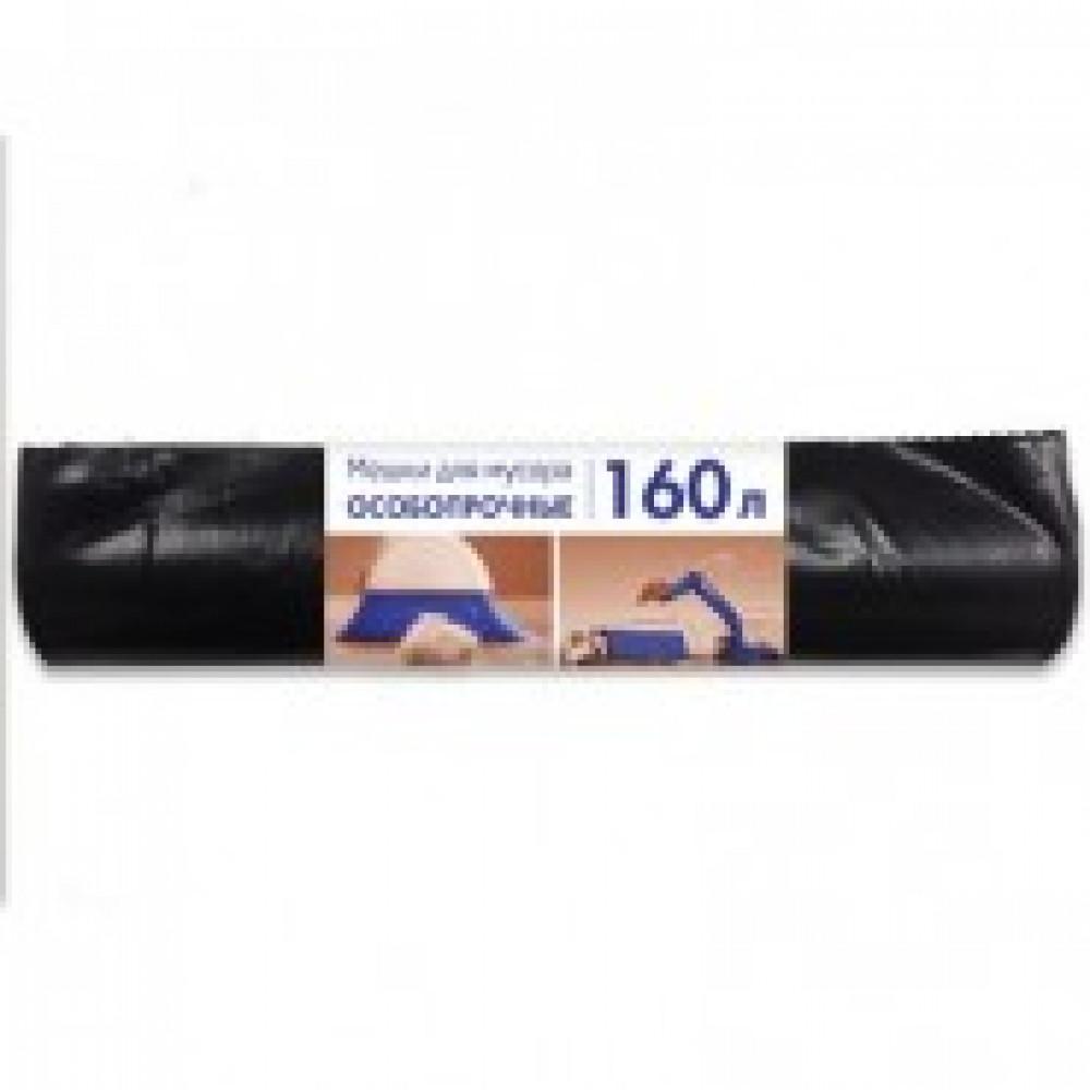 Мешки для мусора ПВД 160л 90x110см 80мкм черные 10шт/рул