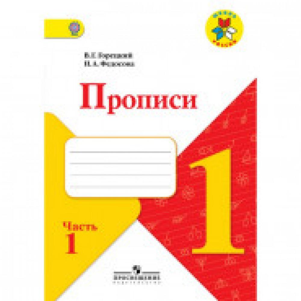 Прописи Русский язык 1 кл.4 части Школа России 133703,133704, 133706,133707