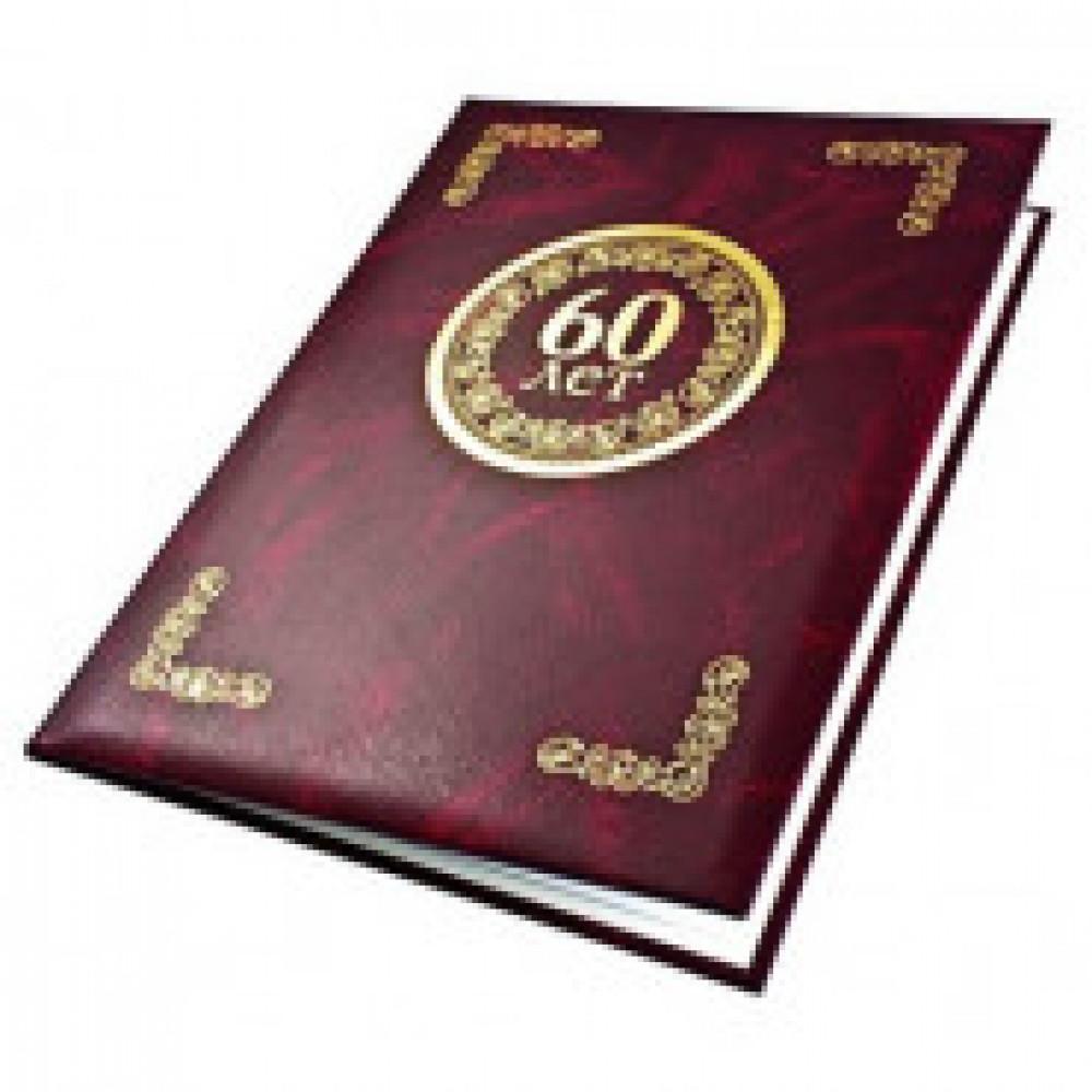 Папка адресная 60 лет А4 бумвинил бордовая