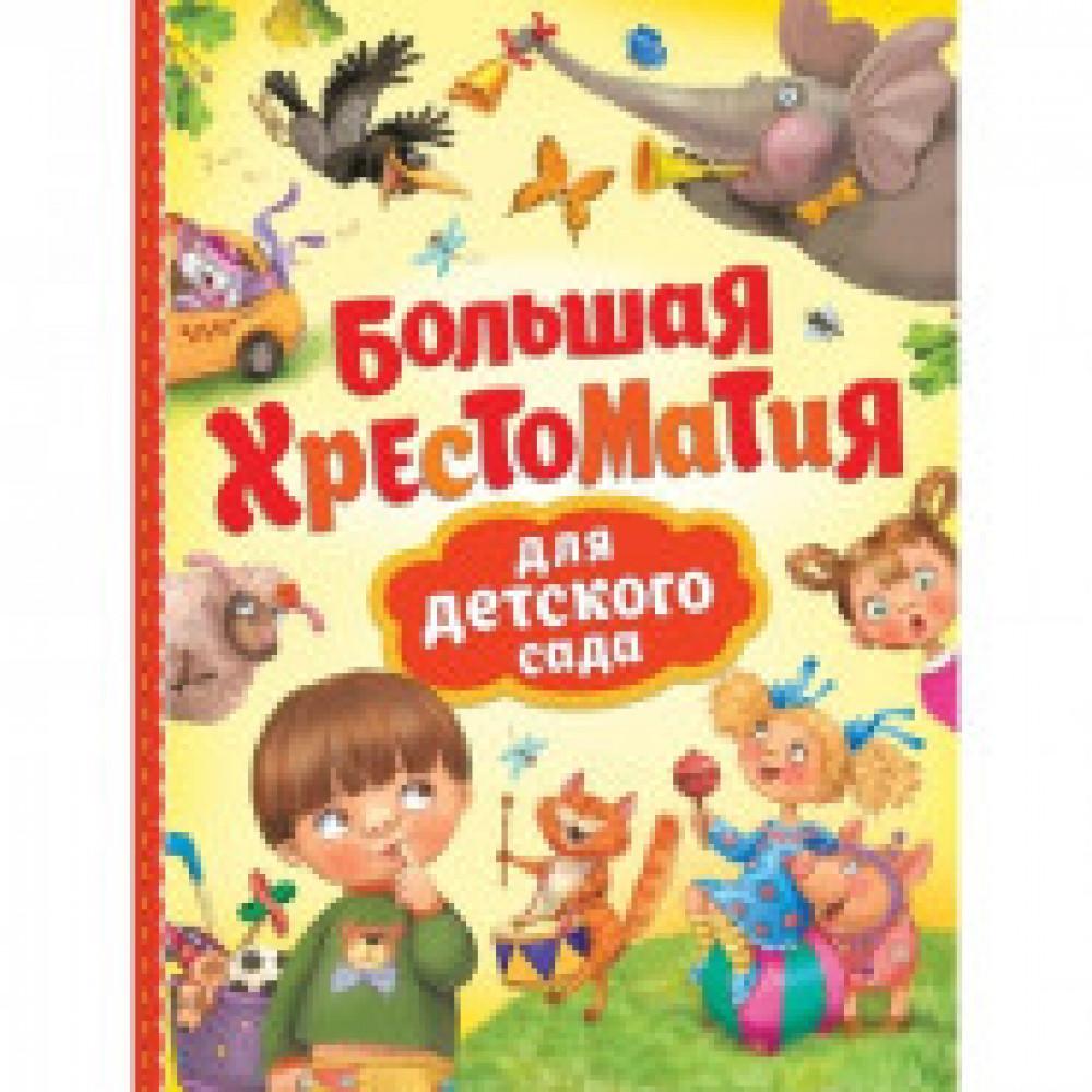 Книга Большая хрестоматия для детского сада, 32956