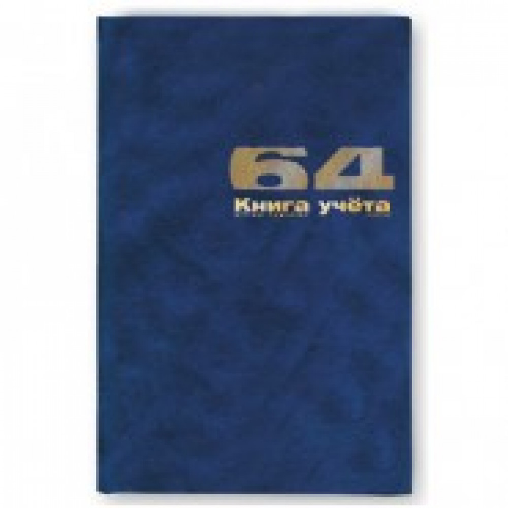 Книга учета бухгалтерская Альт офсет А4 64 листа в клетку на сшивке (обложка - бумвинил) (артикул производителя 7-64-139)