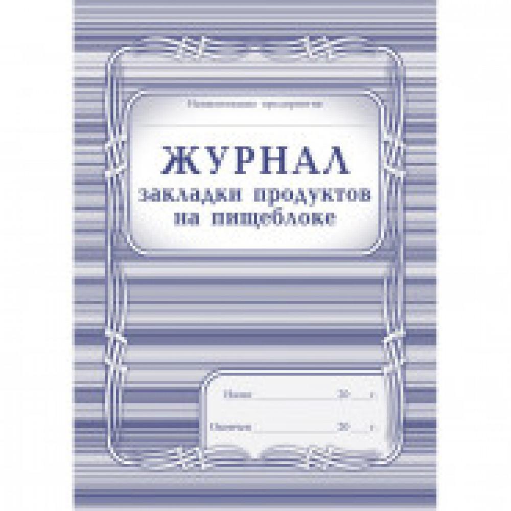 Журнал закладки продуктов на пищеблоке КЖ 135 (А4, 20 листов)