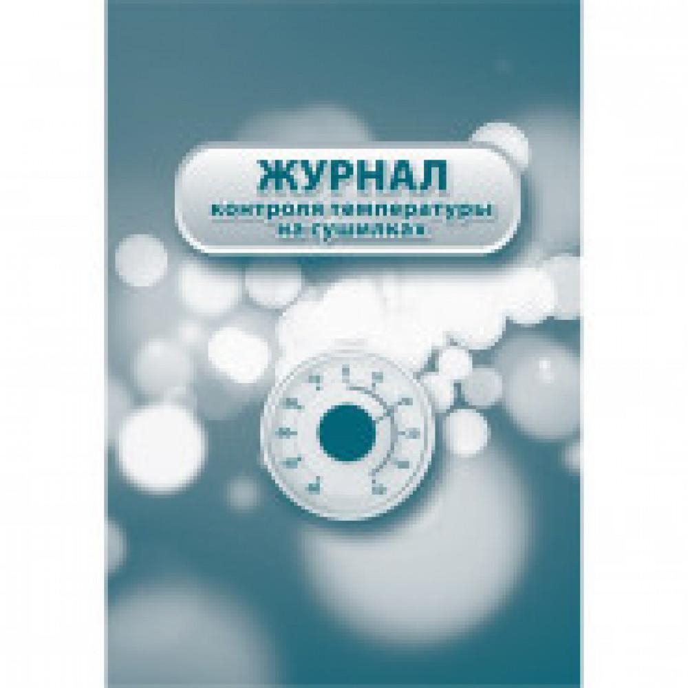 Журнал контроля температуры на сушилках КЖ 782