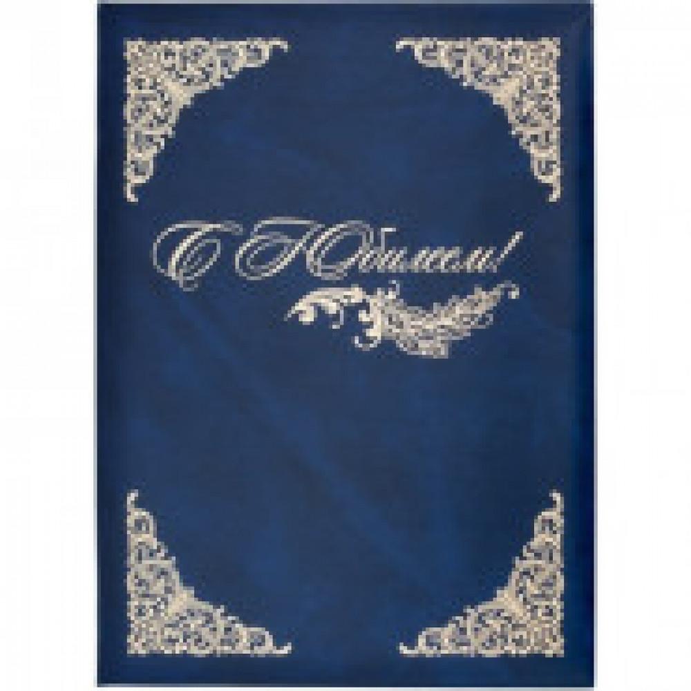 Папка адресная бумвинил А4 (объемная) С Юбилеем с виньеткой синяя
